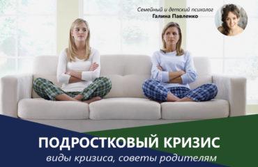 подростковый кризис копия