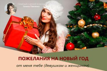 пожелания на новый год девушкам
